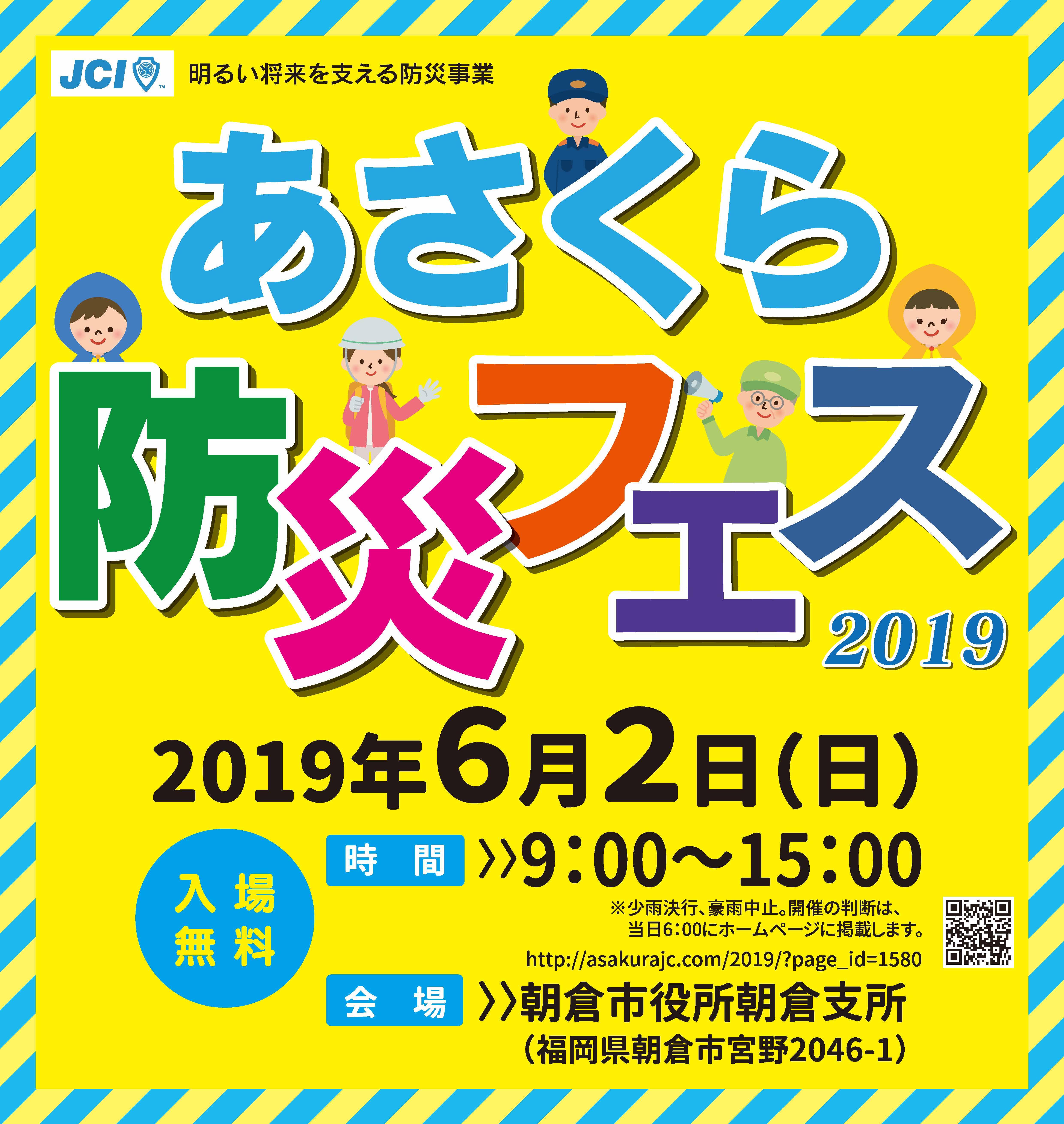 6/2(日)に防災フェスを開催いたします!!