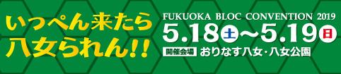 5/18~5/19に開催される、福岡ブロック大会八女大会のバナーです