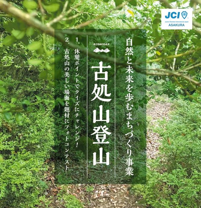 10/6(日)に実施する、自然と未来を歩むまちづくり事業「古処山登山」の特設ページはこちら